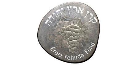 קרן ארץ יהודה