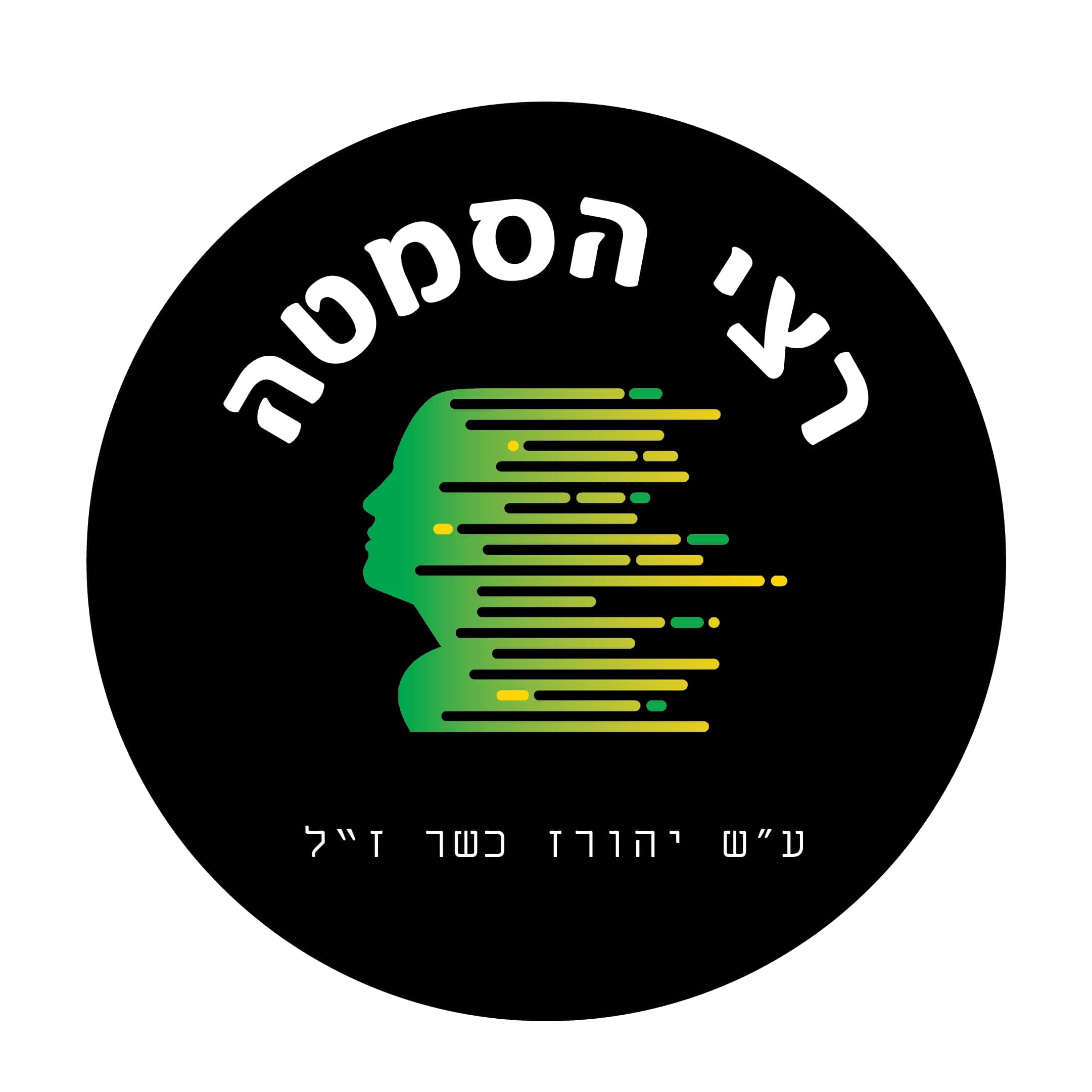 לוגו רצי הסמטה