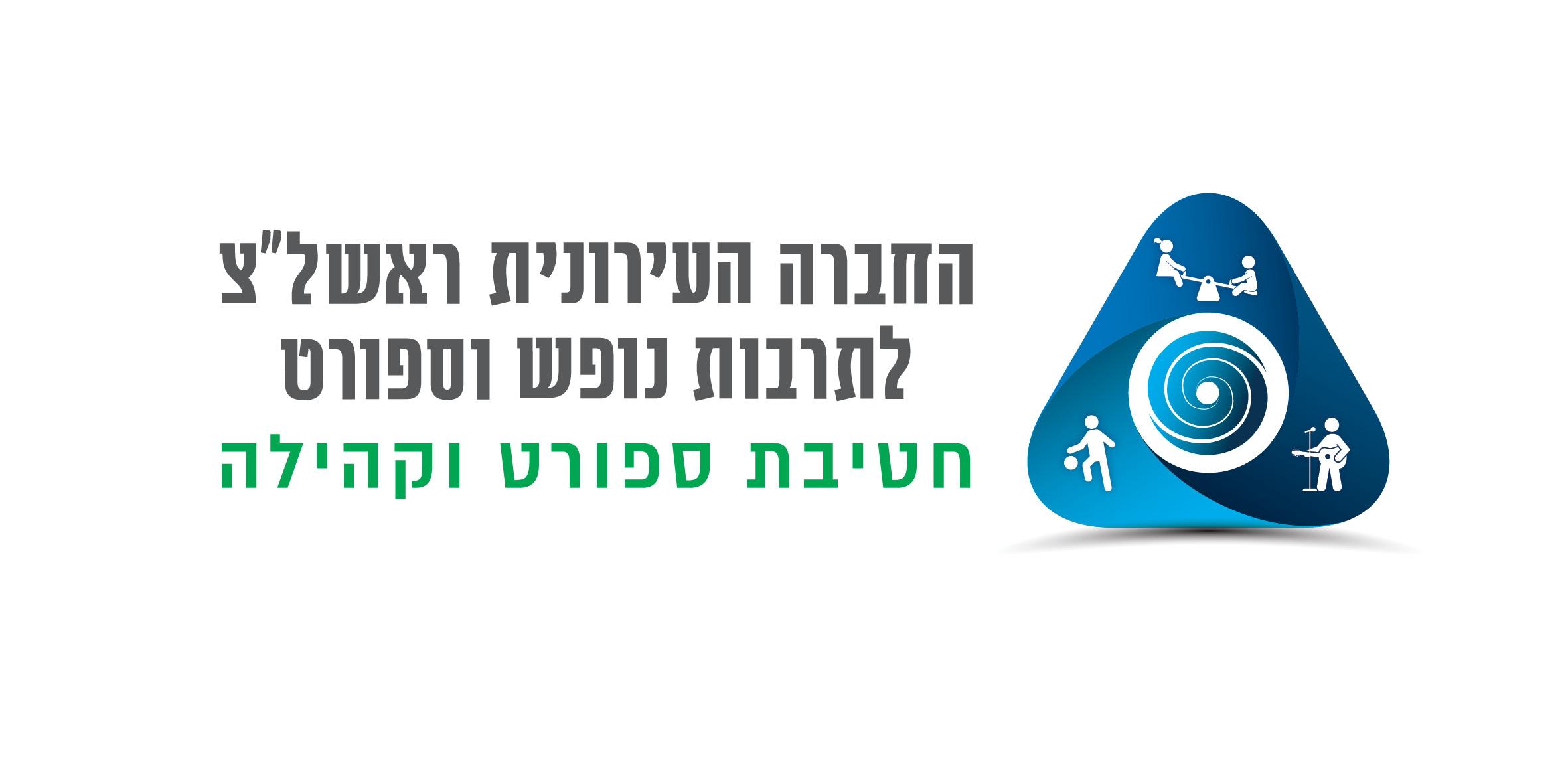 לוגו חברה עירונית