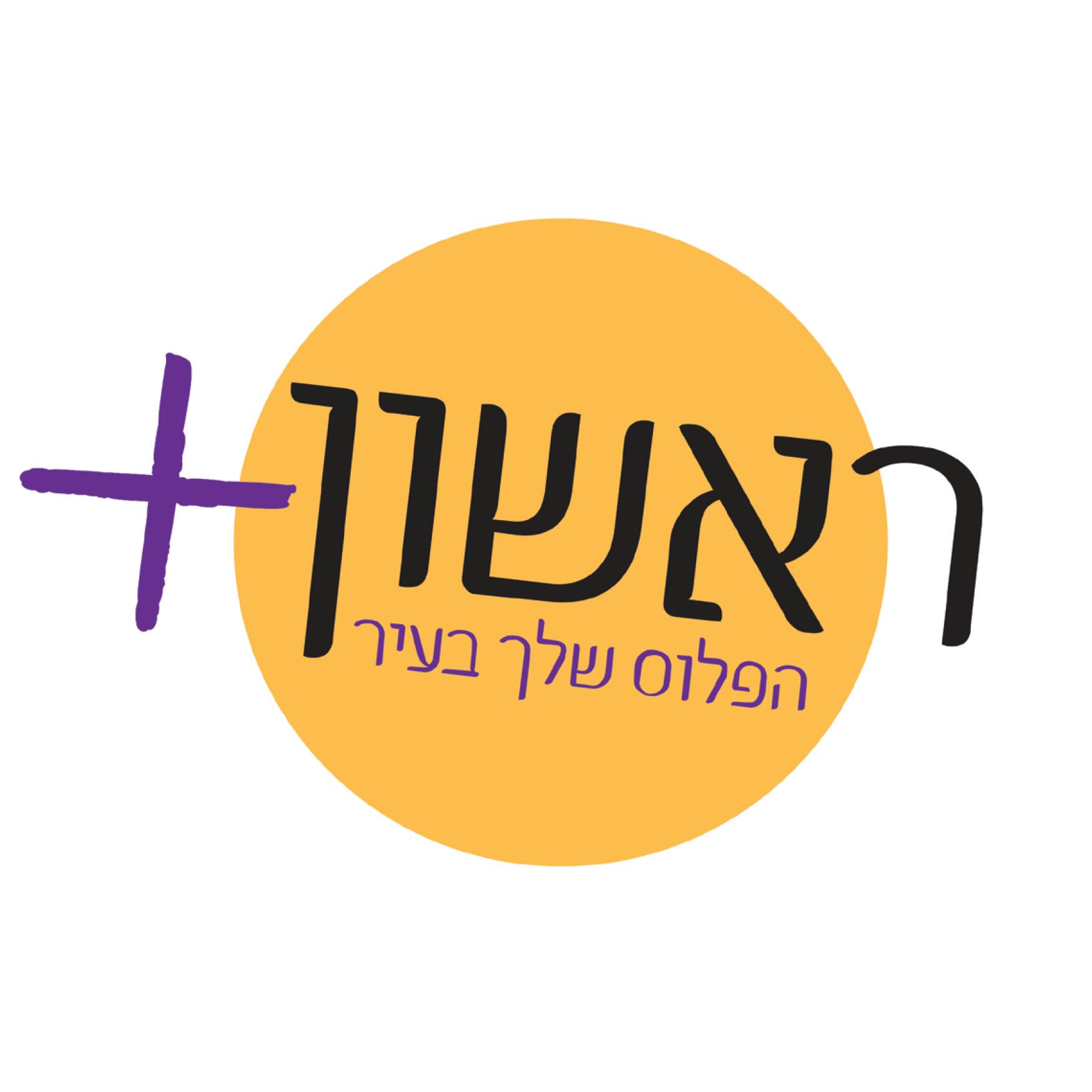 לוגו ראשון פלוס שלך בעיר