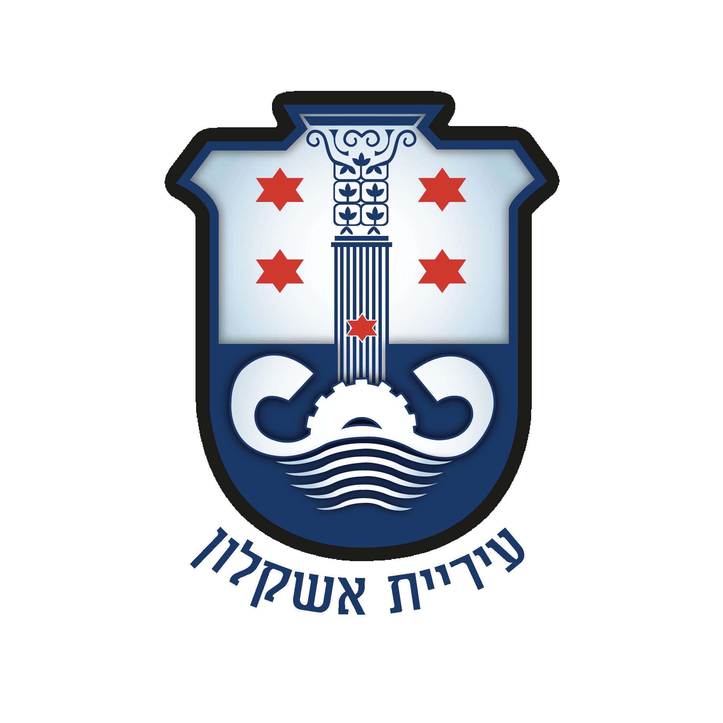לוגו עיריית אשקלון
