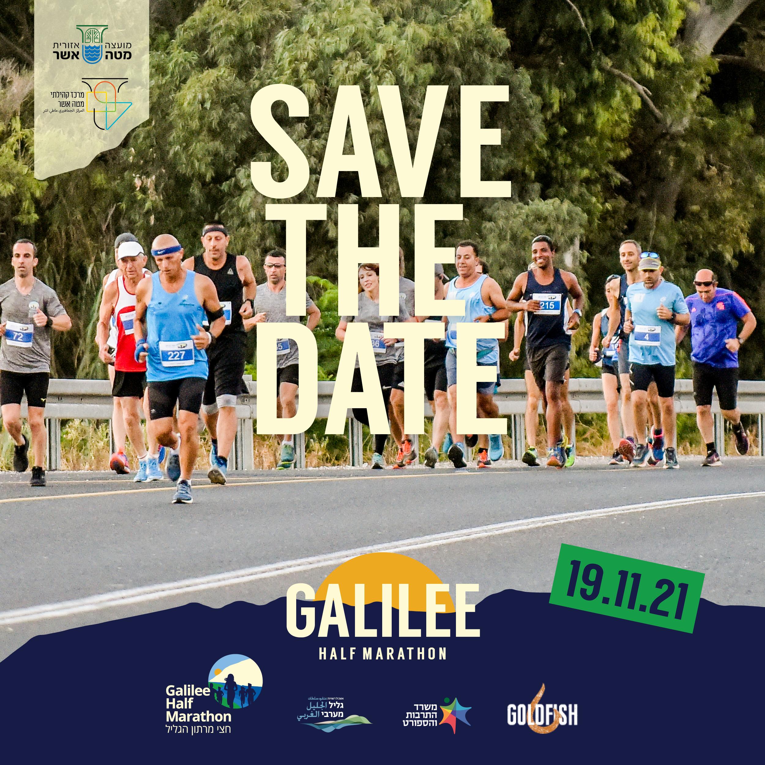 חצי מרתון הגליל - Galilee Half Marathon