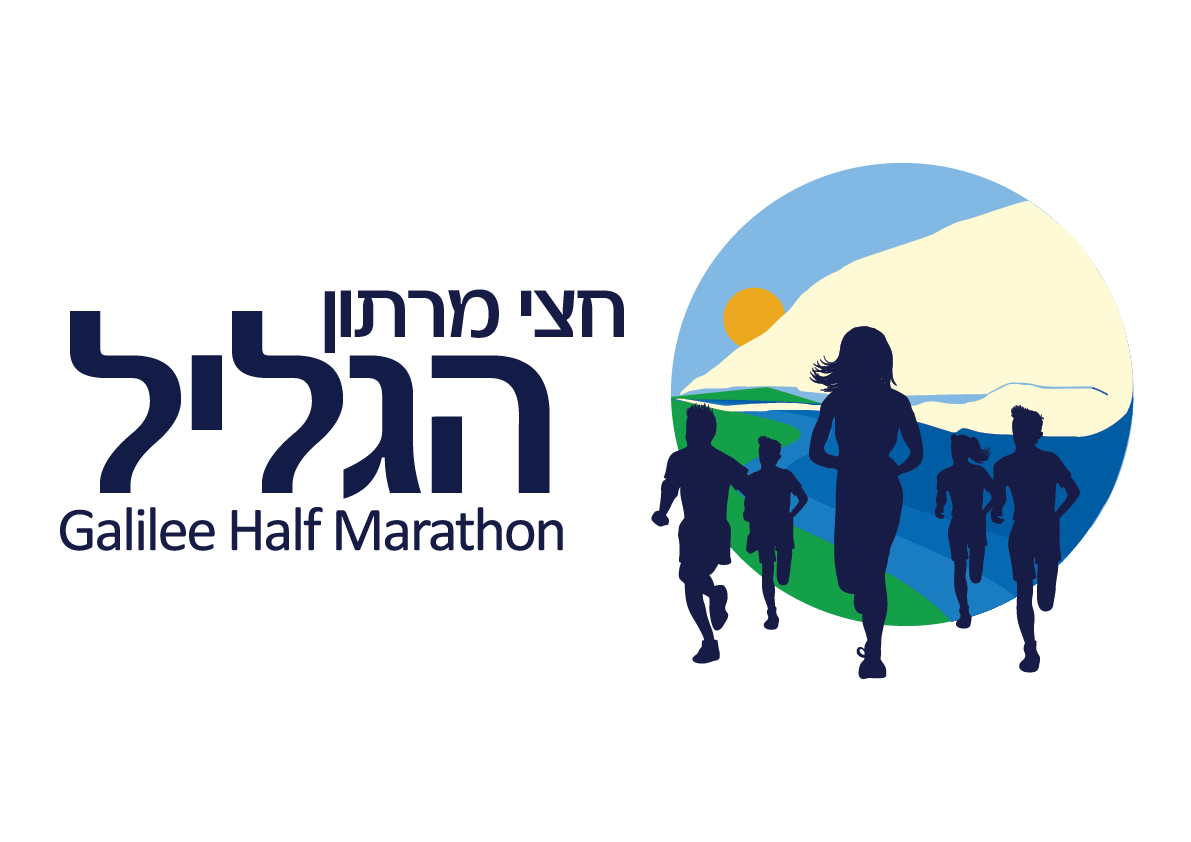 חצי מרתון גליל מערבי 2019