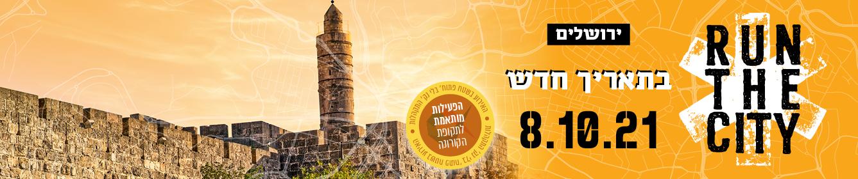 ראן דה סיטי ירושלים