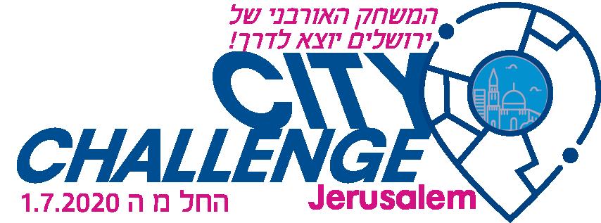 ירושלים סיטי צאלנג - Jerusalem City Challenge