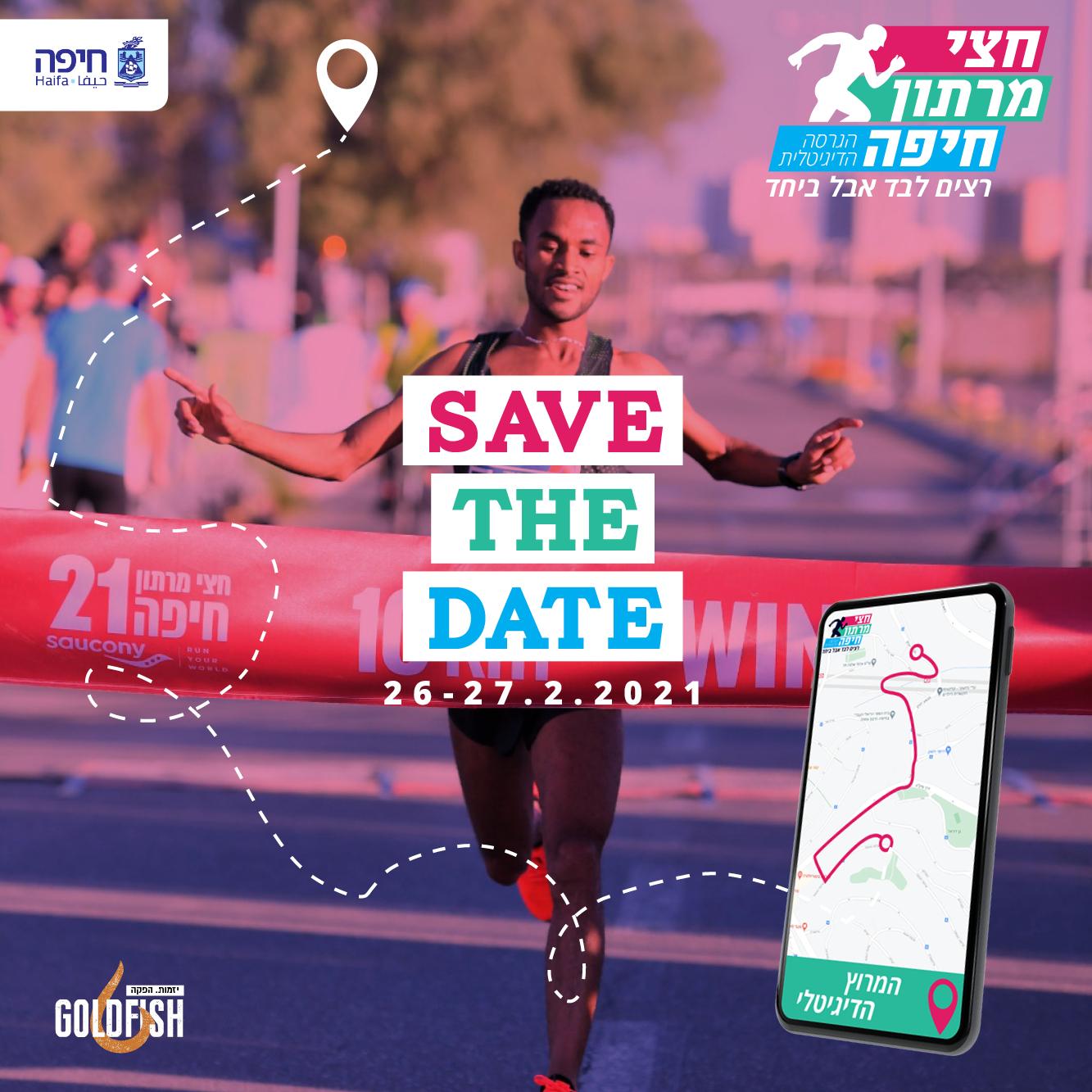חצי מרתון חיפה 2021 הגרסה הוירטואלית