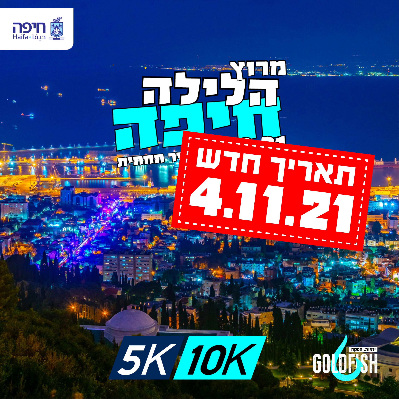 מרוץ הלילה של חיפה 2021