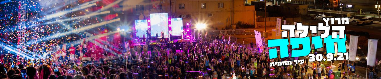מרוץ הלילה של חיפה