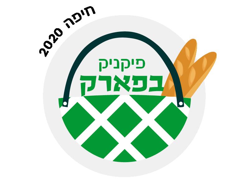 פיקניק בפארק - חיפה