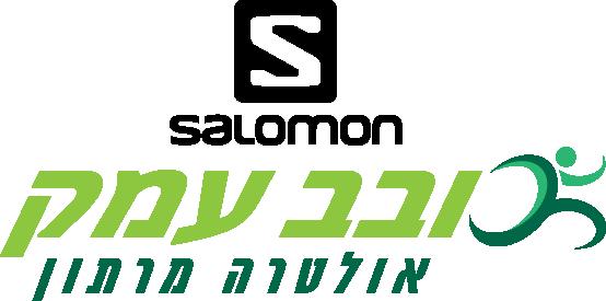 Ultra Marathon Sovev Emek 2021 - אולטרה מרתון סובב עמק