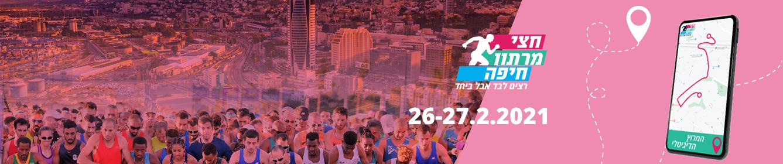חצי מרתון חיפה הדיגיטלי