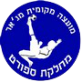 מחלקת ספורט מגאר